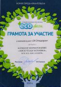 Грамота КФ Лоскутная мозаика за участие в экологическом фестивале ЭКО-Фест