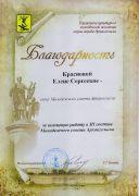 Благодарность Красновой Е.С. за активную работу в III составе Молодежного совета Архангельска