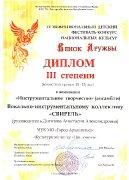 Диплом 3 степени КФ Свирель межрегиональный конкурс Венок дружбы