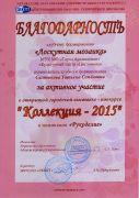 Благодарность КФ Лоскутная мозаика за активное участие в выставке-конкурсе Коллекция-2015