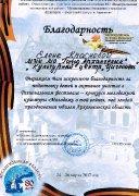 Культурный центр Цигломень Благодарность Красновой Елене за участие в региональном фестивале «Молодёжь о той войне»