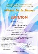 Культурный центр Цигломень Диплом Лауреата 1 степени КФ Овация Международный конкурс творчества и искусства