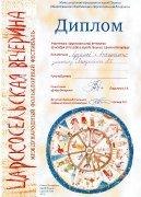 Диплом участника международного фольклорного фестиваля «Царскосельская вечерина»