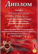 Диплом Хору русской песни лауреата городского фестиваля Песня-спутница военных лет
