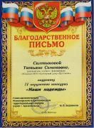 Благодарность Салтыковой Т.С. лауреату 11 окружного конкурса Наши надежды