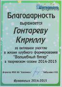 Благодарность Гонтареву К. за активное участие в жизни КФ Волшебный бисер