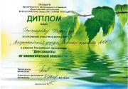Диплом Гонтарев К. за активное участие в конкурсе Всероссийский форум Зелёная планета 2015