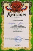 Захарова Анна XII открытый городской конкурс непрофессиональных портных и модельеров Милые фасончики
