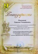 Благодарность Разумовой Т.Г. за многолетний добросовестный труд, высокий профессионализм