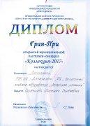 Диплом КФ Лоскутная мозаика Гран-При открытой выставки конкурса Коллекция-2017