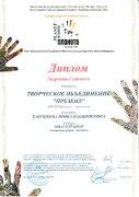Культурный центр Цигломень Диплом 1 степени ТО «Презент» в международном интернет-конкурсе Планета талантов