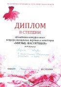 Диплом 2 степени областного конкурса Милые фасончики Козина Д.
