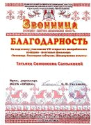 Культурный центр Цигломень Благодарность Т.С. Салтыковой Фестиваль Звонница