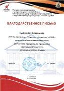 Благодарственное письмо Сухорукову Владимиру за участие в праздничной программе «Служение Отечеству»