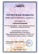 Почётная грамота Гонтарев К. финалист проекта Я Могу