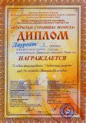 Диплом КФ Лоскутная мозаика лауреата 1 степени в международном конкурсе Открытые страницы:Вологда