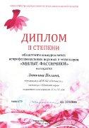 Диплом 2 степени областного конкурса Милые фасончики Латкина П.