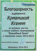 Благодарность Кривицкой К. за активное участие в жизни КФ Волшебный бисер