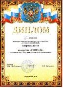 Диплом 3 степени КФ Свирель конкурс ансамблей  Музыкальный май