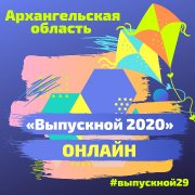 «Выпускной 2020» ОНЛАЙН