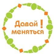 Культурный центр «Цигломень» приглашает меняться
