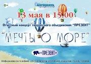 Отчётный концерт творческого объединения «Презент» «Мечты о море»