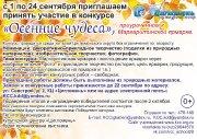 Приглашаем принять участие в конкурсе «Осенние чудеса»