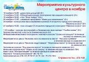 Мероприятия культурного центра в ноябре