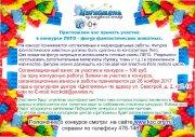 Конкурс ЛЕГО-фигур