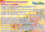 Мероприятия культурного центра в октябре