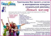 Приглашаем Вас принять участие в молодежном конкурсе социальной рекламы «Новый взгляд»