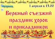 Вербный съезжий праздник хоров и прикладников