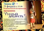 Развлекательно-историческая программа «Русская доблесть»