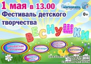 Фестиваль детского творчества «Веснушки»
