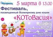 Фестиваль, посвященный Всемирному дню кошек «КОТоВасия»