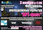Фестиваль молодежных культур «АРТ-фест»